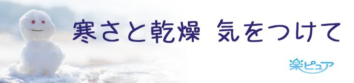 """冬のバナー"""""""