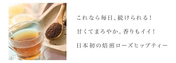 これなら毎日、続けられる!甘くてまろやか。香りもイイ!日本初の焙煎ローズヒップティー