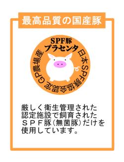 国産最高品質の設備で育てられるSPF豚