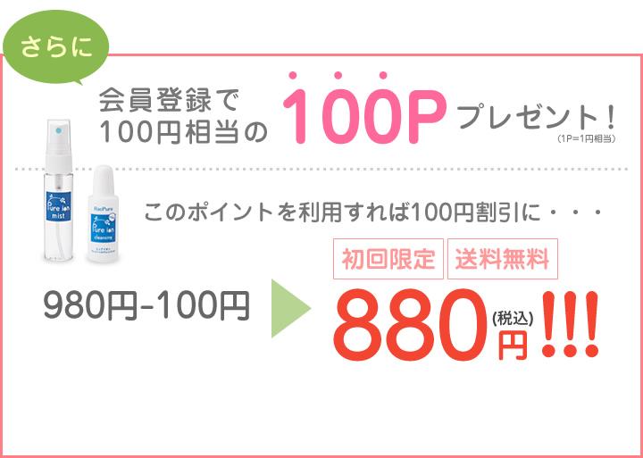 会員登録で300円相当の300Pプレゼント!